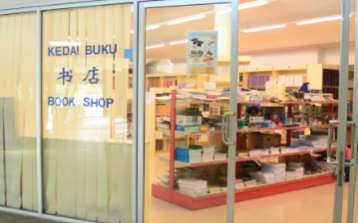 UTAR-Campus-Facilities-Bookshop